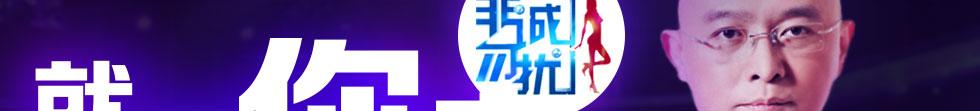 百合网非诚勿扰官网报名